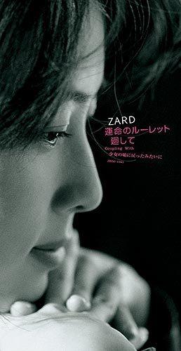 ZARD_-_Unmei_no_Roulette_Mawashite